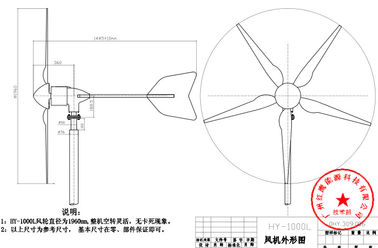 China Modern Wind Turbine Generator System 1000W 24V 48V With Reliable And Stable factory